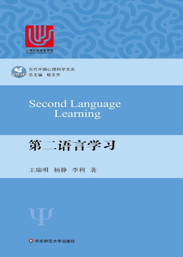 第二语言学习