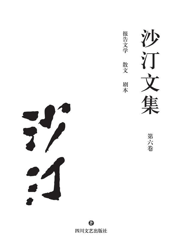 沙汀文集第六卷:报告文学·散文·剧本