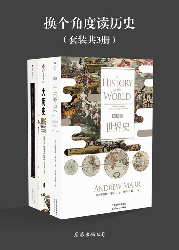 换个角度读历史(套装共3册)