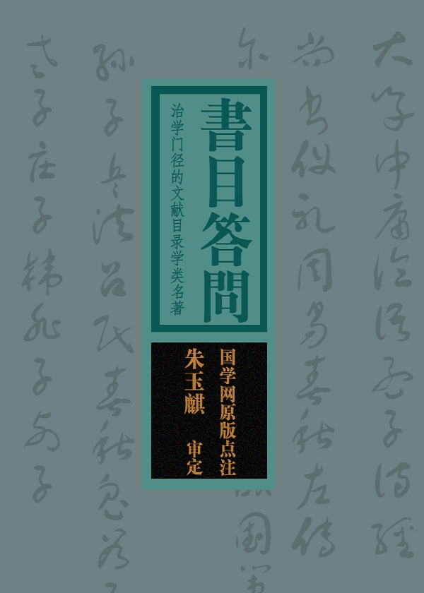 书目答问:治学门径的文献目录学类名著