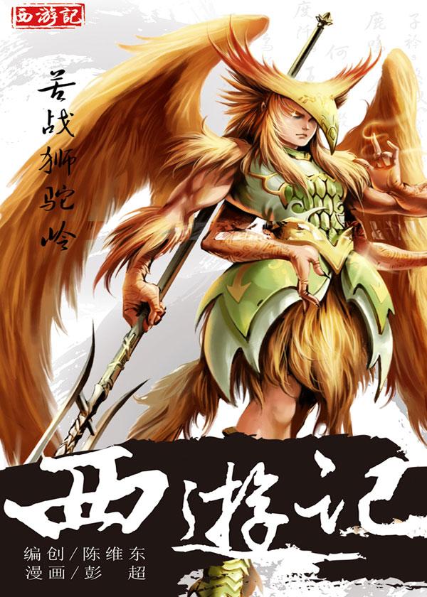 西游记18:苦战狮驼岭