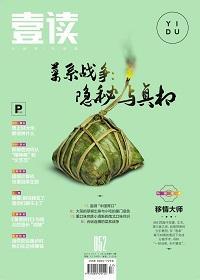 《壹读》2014年第17期(总第52期)