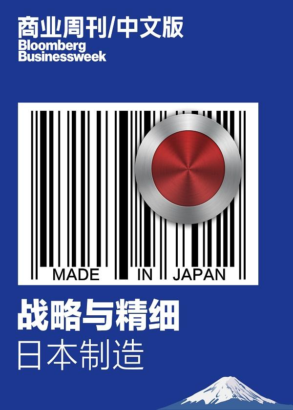 商业周刊/中文版·战略与精细:日本制造