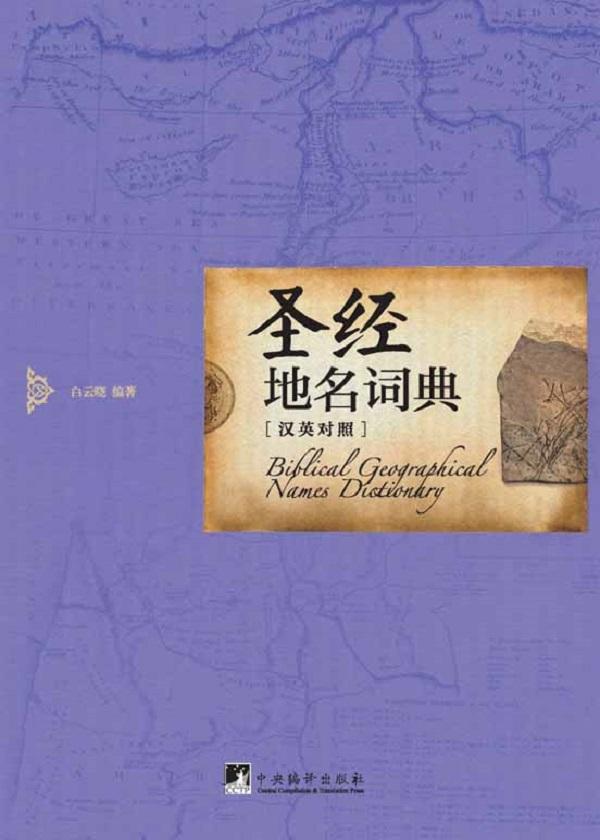 圣经地名词典(英汉对照)