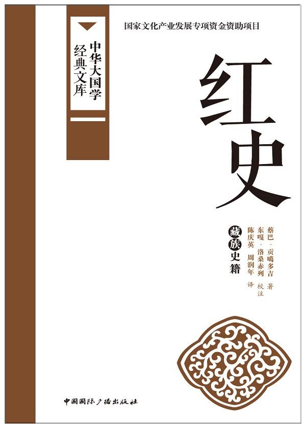 红史:藏族史籍