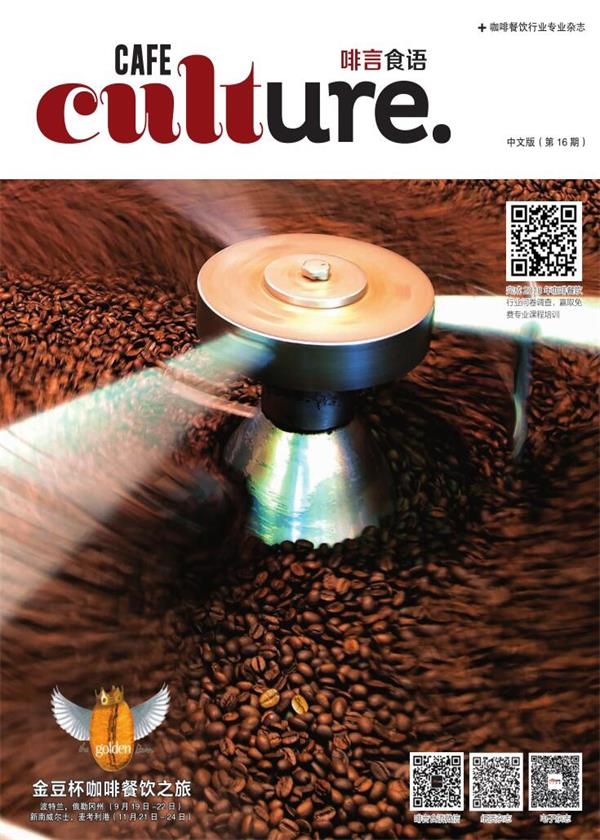 《Cafe Culture|啡言食语》中文版 第16期