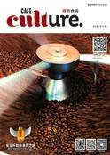 《Cafe Culture 啡言食语》中文版 第16期