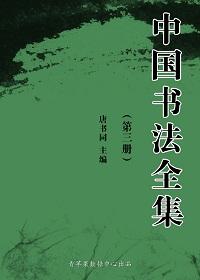 中国书法全集(第三册)
