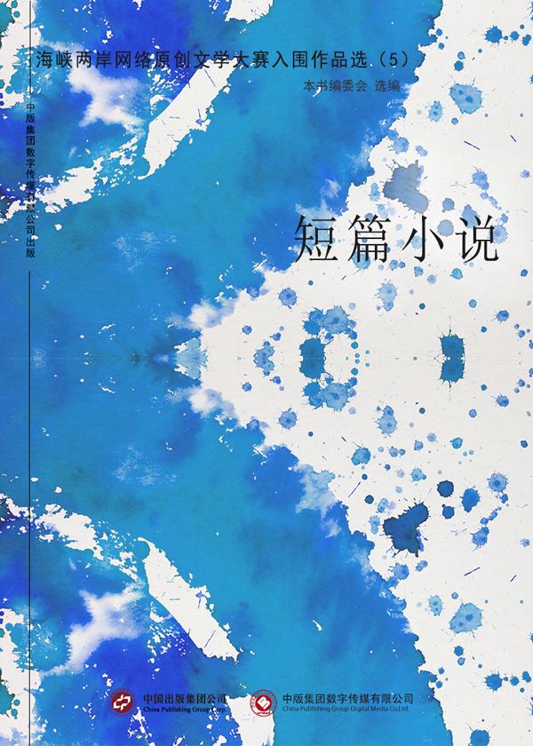 海峡两岸网络原创文学大赛入围作品选(5)短篇小说