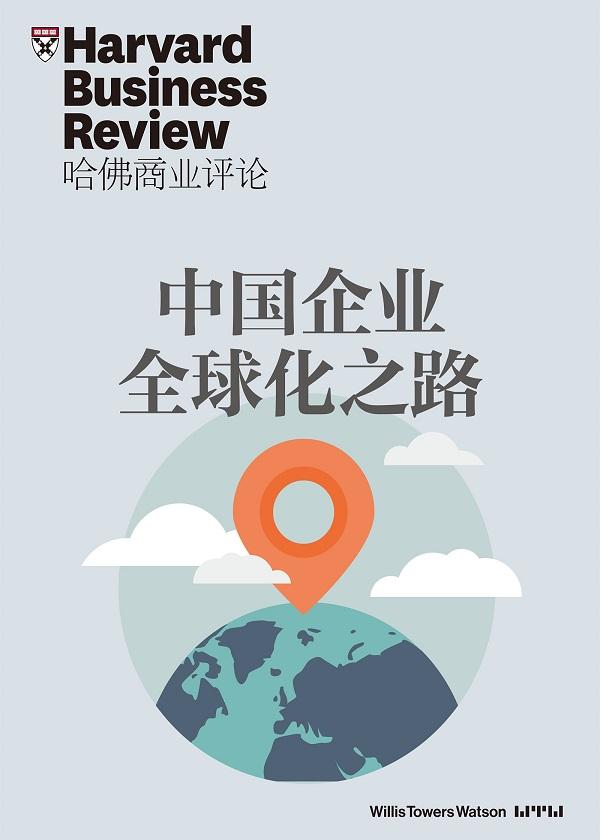 中国企业全球化之路