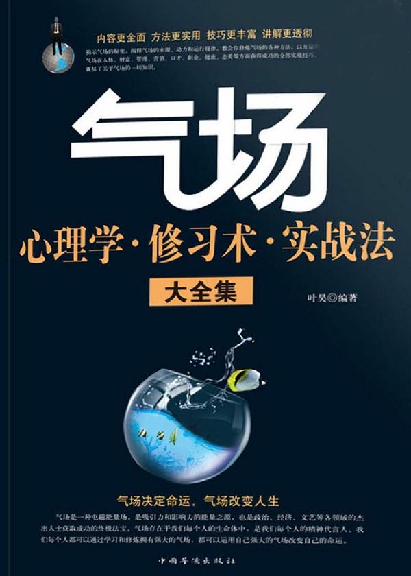 气场心理学·修习术·实战法大全集