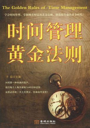 时间管理黄金法则
