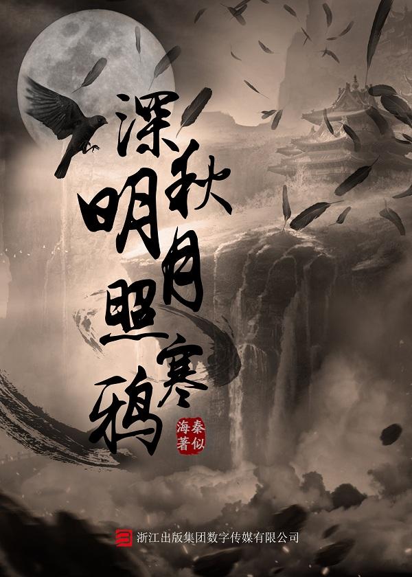 深秋明月照寒鸦(仙风侠骨英雄泪)