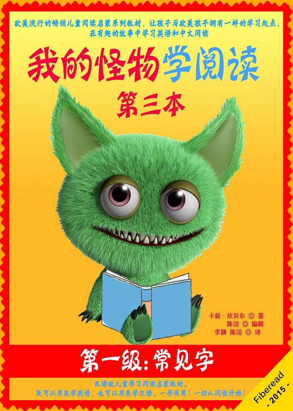 我的怪物学阅读第三本——第一级:常见字
