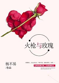 火枪与玫瑰:谁能靠得住
