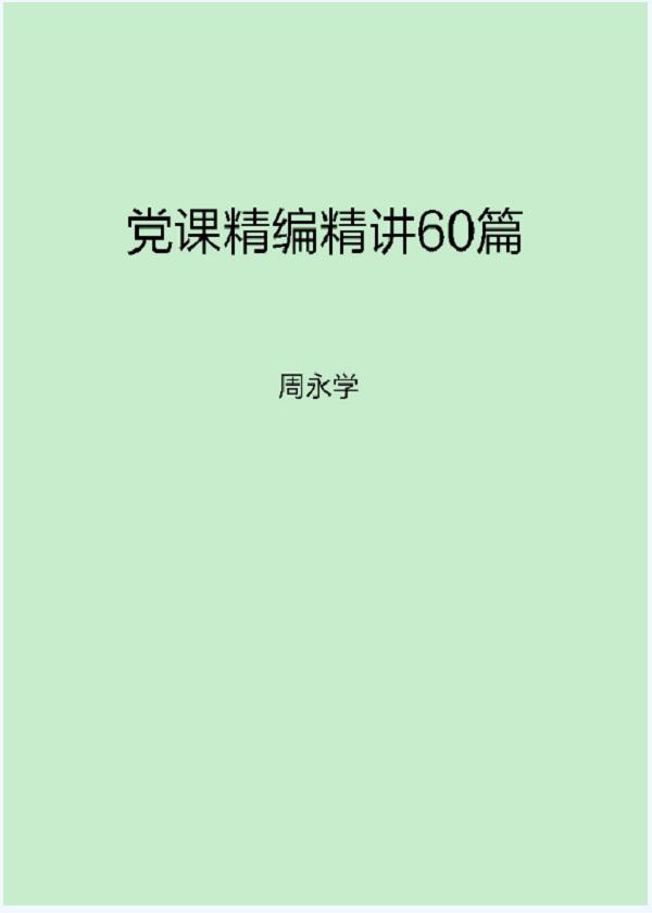 党课精编精讲60篇