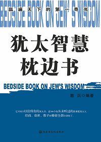 犹太智慧枕边书