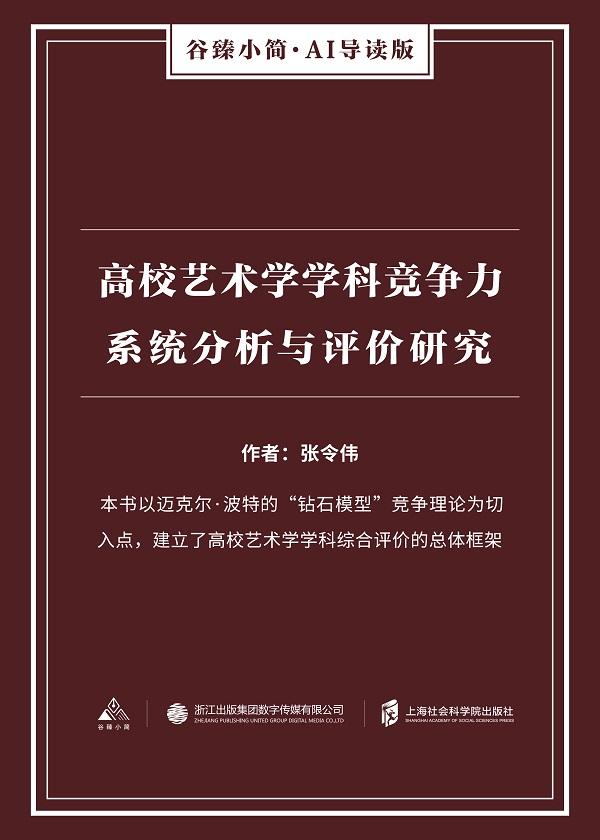 高校艺术学学科竞争力系统分析与评价研究(谷臻小简·AI导读版)