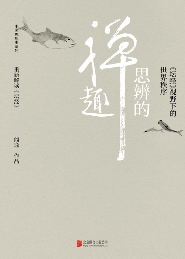 中国思想史系列·思辨的禅趣:《坛经》视野下的世界秩序