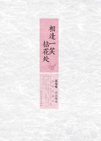 相逢一笑拈花处:苏曼殊作品精选