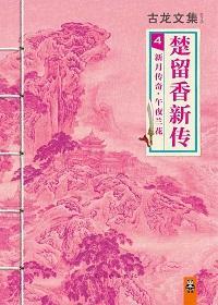 楚留香新传4:新月传奇 午夜兰花