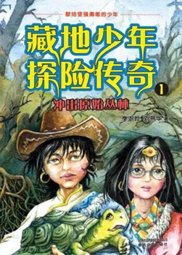 藏地少年探险传奇1.冲出原始丛林