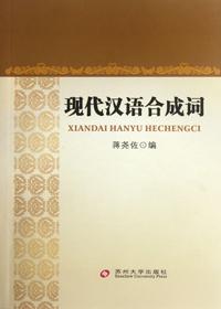 现代汉语合成词