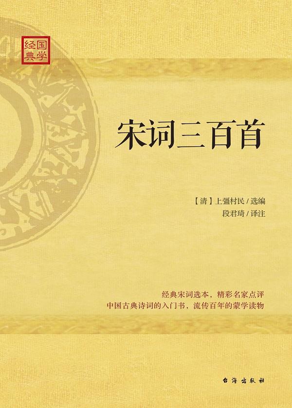 经典国学:宋词三百首