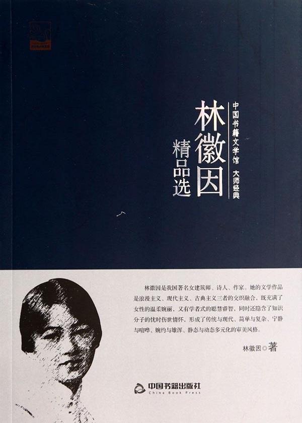 中国书籍文学馆·大师经典——林徽因精品选