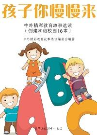 孩子你慢慢来--中外精彩教育故事选读(创建和谐校园16本)
