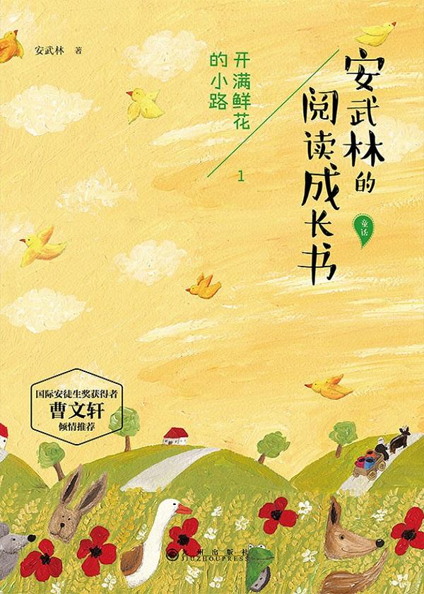 安武林的阅读成长书1:开满鲜花的小路