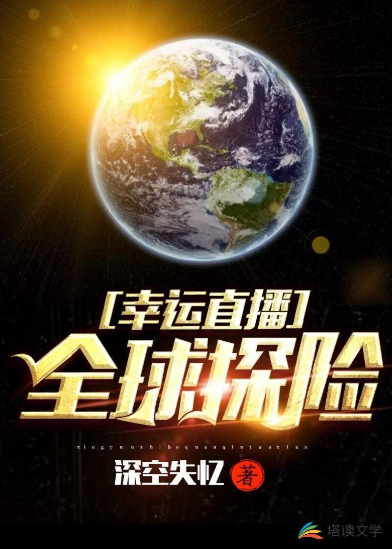 幸运直播:全球探险