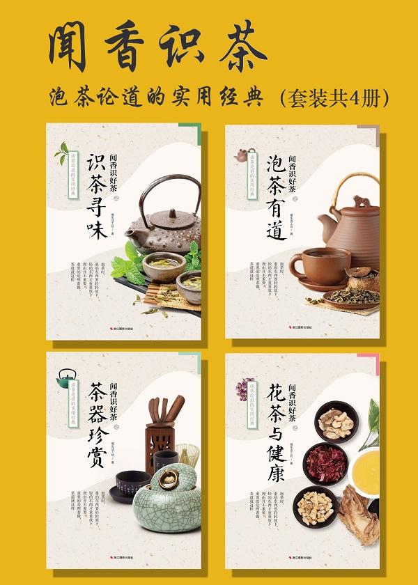 闻香识好茶(套装共4册)