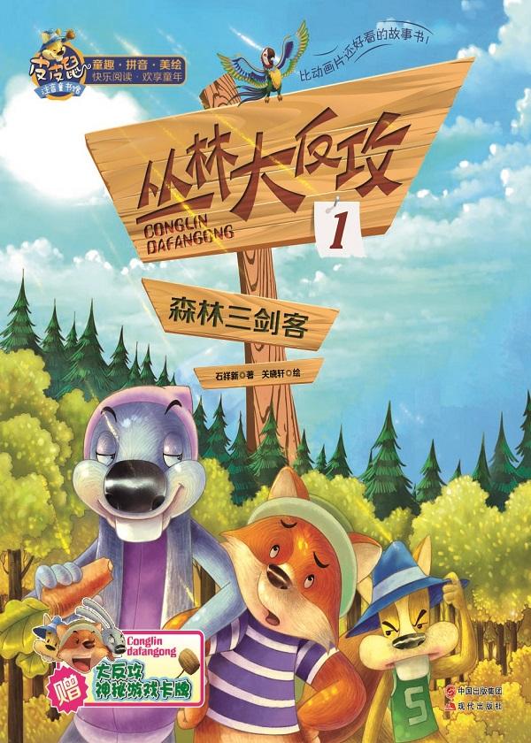 丛林大反攻1:森林三剑客