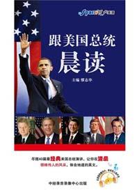 星火英语:跟美国总统晨读