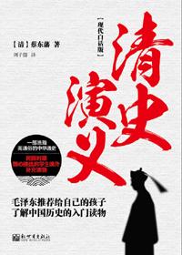 清史演义(现代白话版·上)