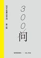 知乎周刊 · 2014 年度 300 问(第一辑):影视领域