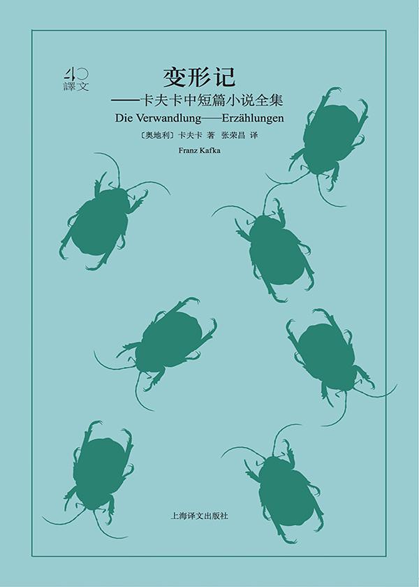 变形记:卡夫卡中短篇小说全集(译文40)