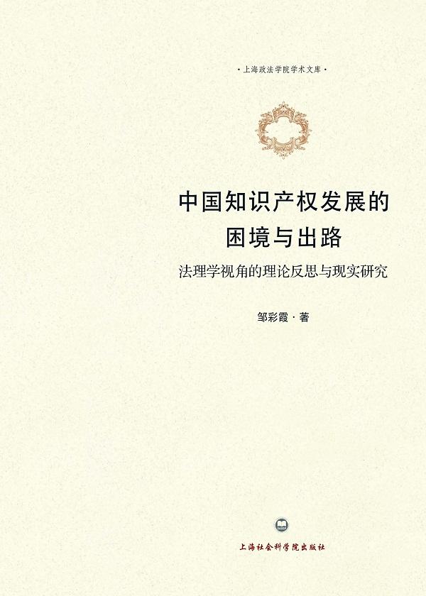中国知识产权发展的困境与出路:法理学视角的理 论反思与现实研究