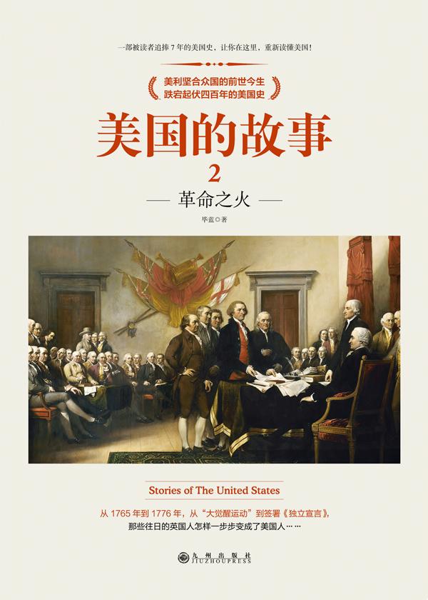 美国的故事2:革命之火