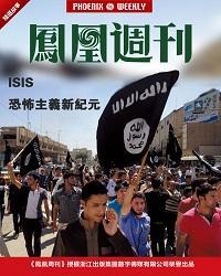 香港凤凰周刊精选故事  ISIS恐怖主义新纪元