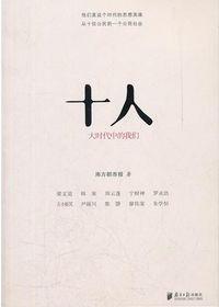 """十人:大时代中的我们(最受中国""""80后""""喜爱的文艺、思想、艺术的人物)"""