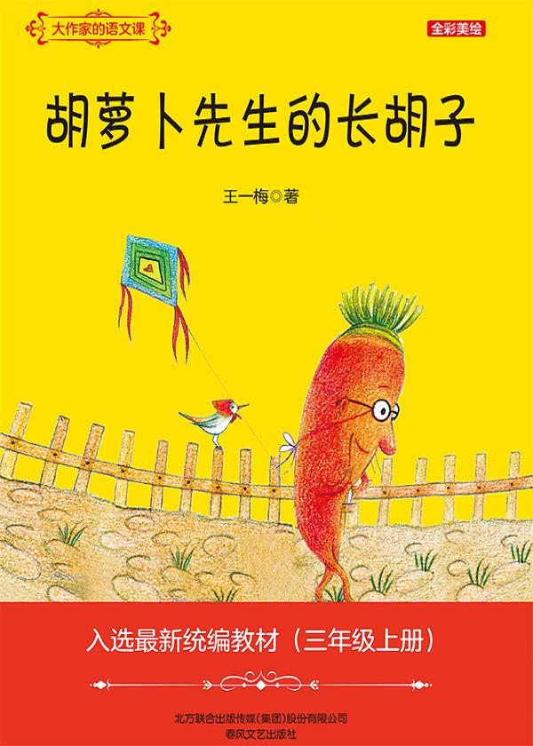 大作家的语文课:胡萝卜先生的长胡子