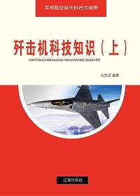 歼击机科技知识(上)