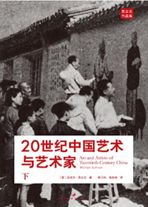 20世纪中国艺术与艺术家(下)