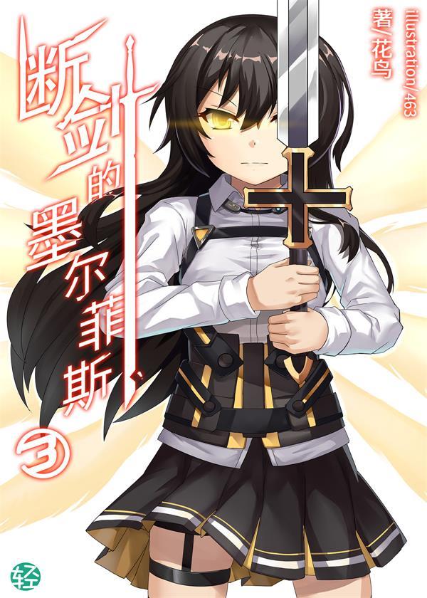 断剑的墨尔菲斯Vol.03(轻小说系列)