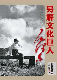 诗史合一另解文化巨人毛泽东