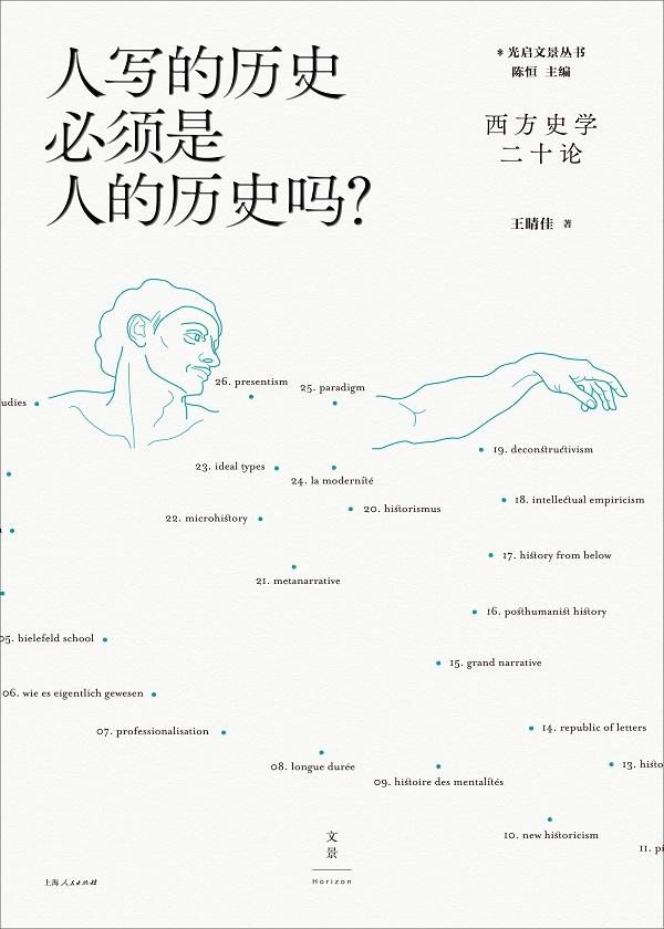 西方史学二十论·人写的历史必须是人的历史吗?