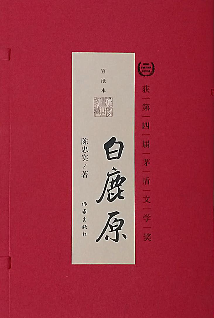 白鹿原:宣纸插图本(作家传世珍藏)