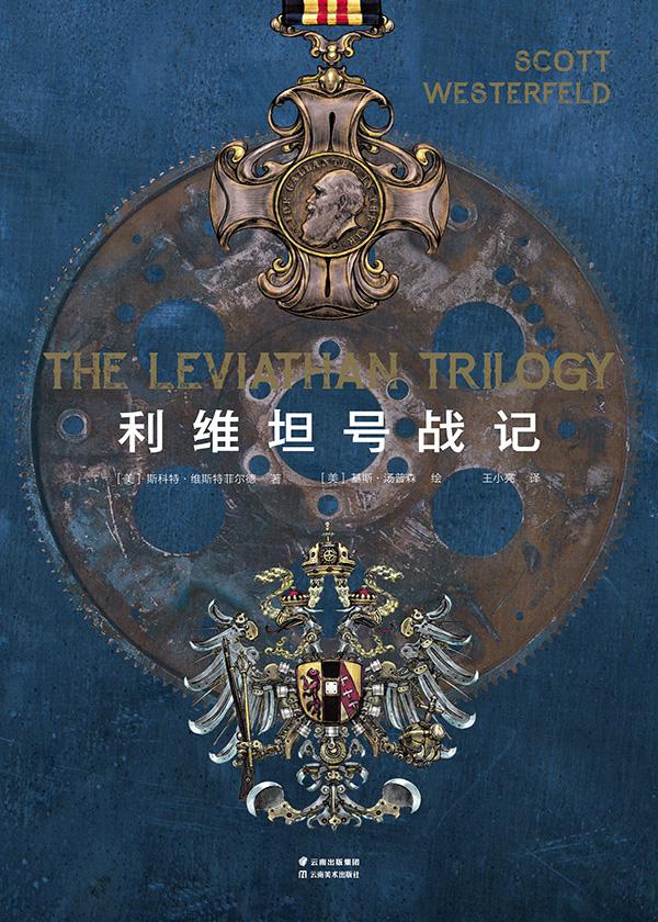 利维坦号战记(套装共4册)